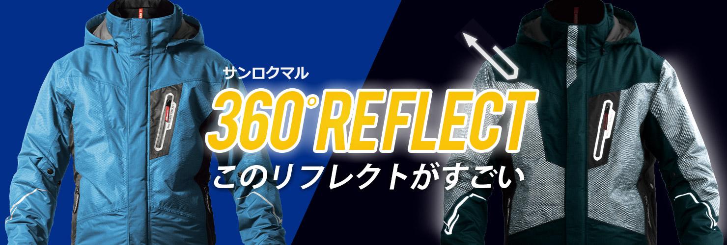 ワークマン360度リフレクトシリーズ反射安全防寒アイテム