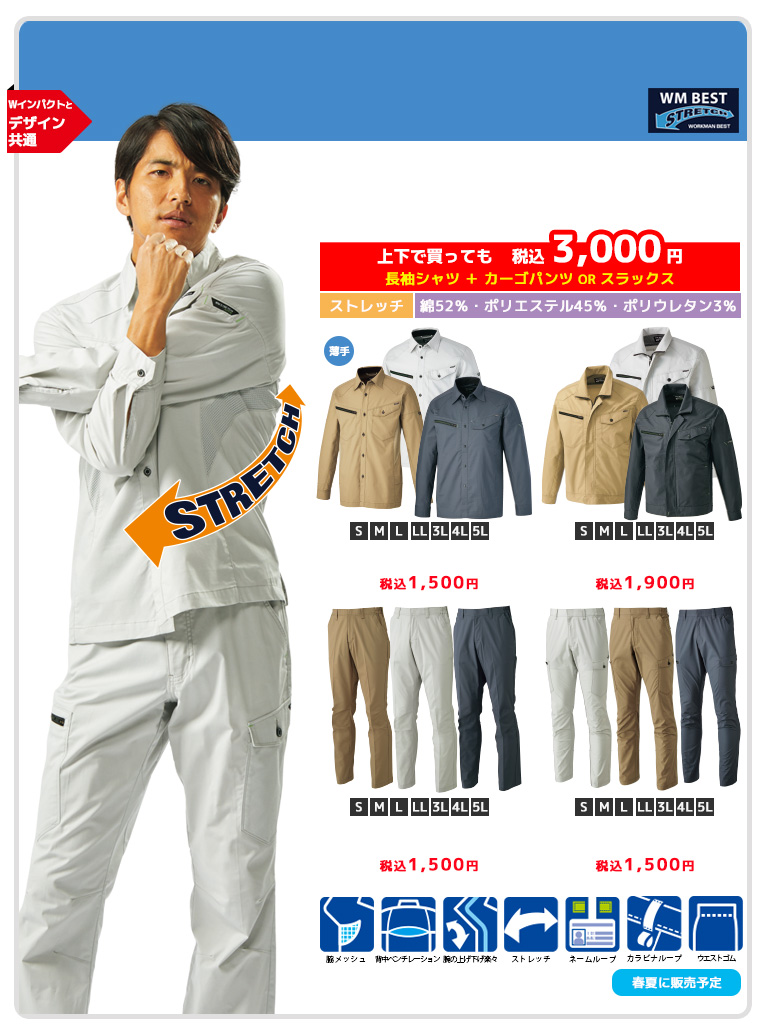 WM STRETCHシリーズ