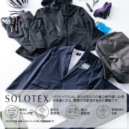 ソロテックス リバーシブルジャケット