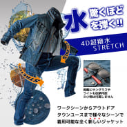 4D超撥水STRETCH(ストレッチ)フィールドジャケット