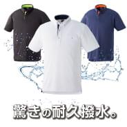 耐久撥水 半袖ポロシャツ