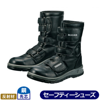 靴 安全 安全靴 事務服の専門《公式通販》Works1[本店]