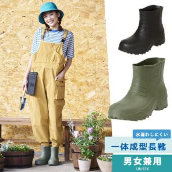 靴・長靴・厨房靴/長靴(先芯なし) | 作業着のワークマン公式 ...